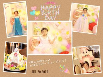 5歳のお嬢さんのお誕生日パーティー!【佐久市 Rちゃん】