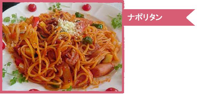 menu_naporeon