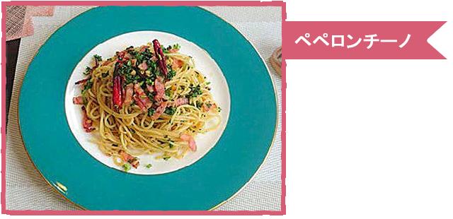 menu_peperoncheeno