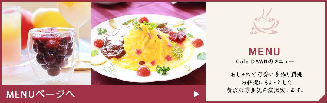 おしゃれで可愛い手作り料理。お料理にちょっとした贅沢な雰囲気を演出致します。