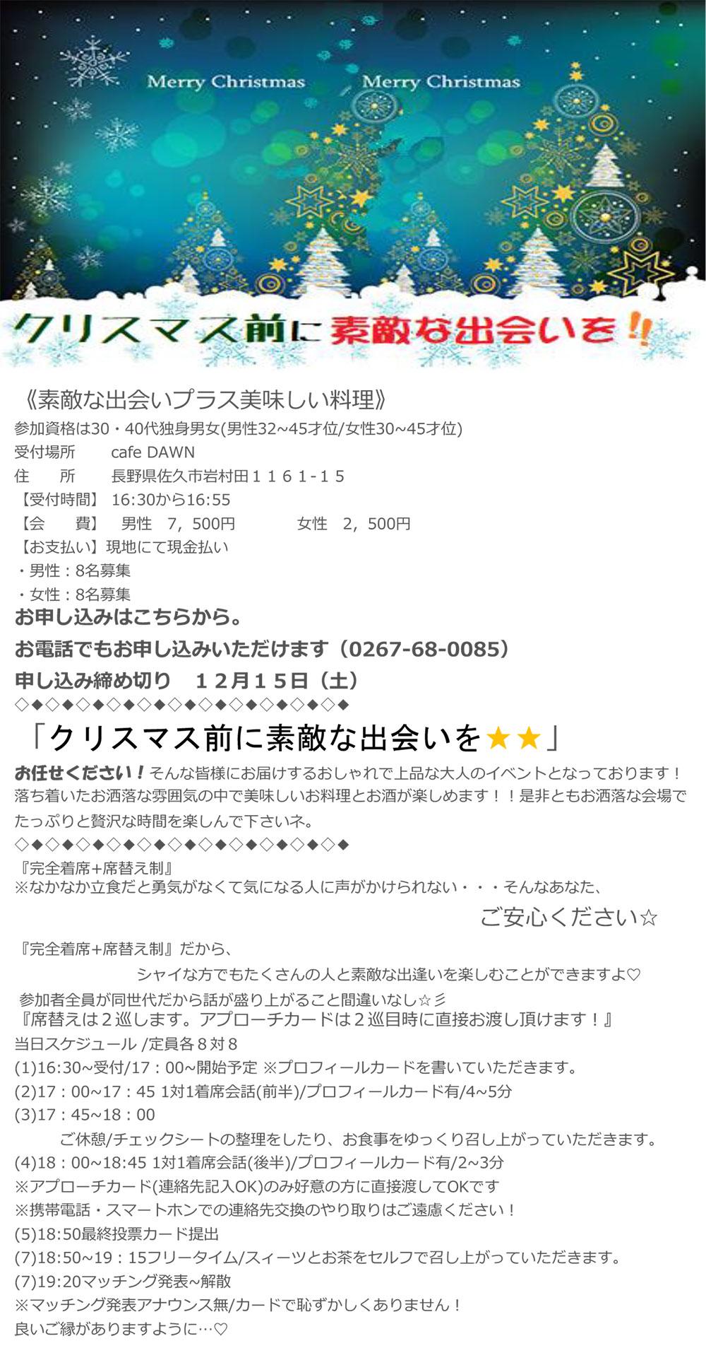 deai_party